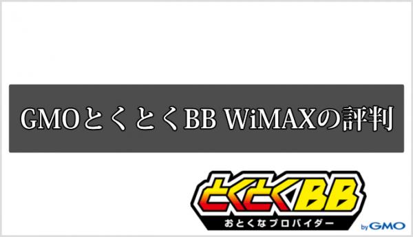 GMOとくとくBB WiMAXの評判