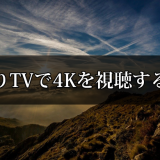 ひかりTVで4Kを視聴する方法