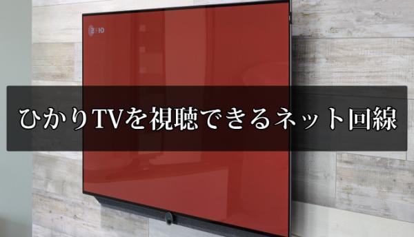 ひかりTVを視聴できるネット回線