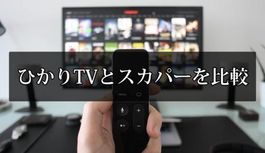 ひかりTVとスカパーの違いを比較【どっちを選べばいいか分かる】