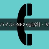 OCNモバイルONEの通話料・かけ放題