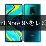 Redmi Note 9Sをレビュー