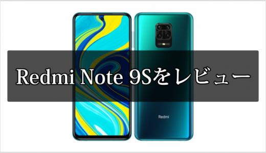 Redmi Note 9Sの評判やデメリットをレビュー【楽天モバイル対応】