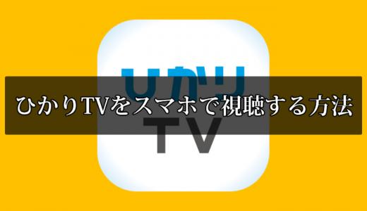 ひかりTVはスマホ(ひかりTVどこでも)で視聴OK【スマホのみプランあり】