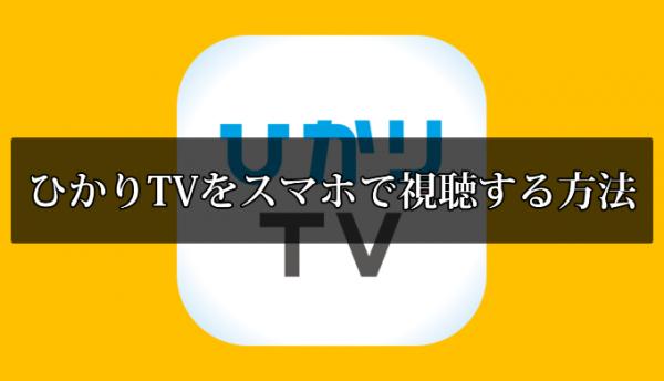 ひかりTVをスマホで視聴する方法