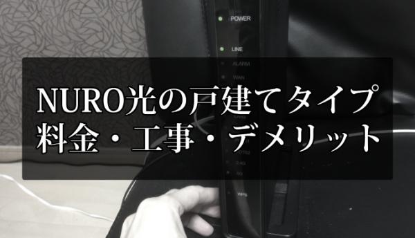 NURO光の戸建てタイプ 料金・工事・デメリット