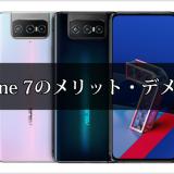 ZenFone7のメリット・デメリット