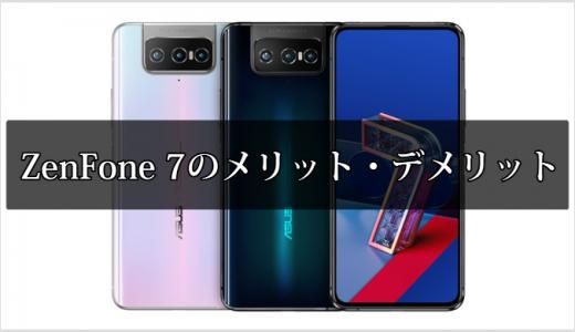 ZenFone7の評判やデメリットをレビュー【カメラ最強だが重い】