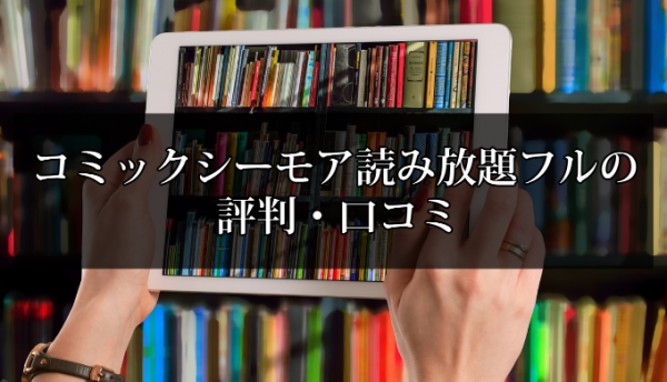 コミックシーモア読み放題フルの評判・口コミ