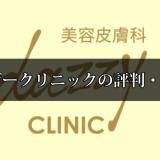 デイジークリニックの評判・口コミ