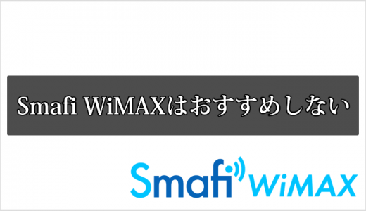 Smafi WiMAXはおすすめしない【評判・口コミが見当たらない】