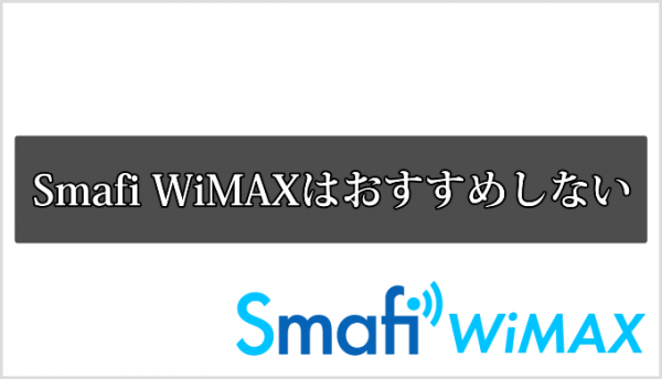 Smafi WiMAXはおすすめしない