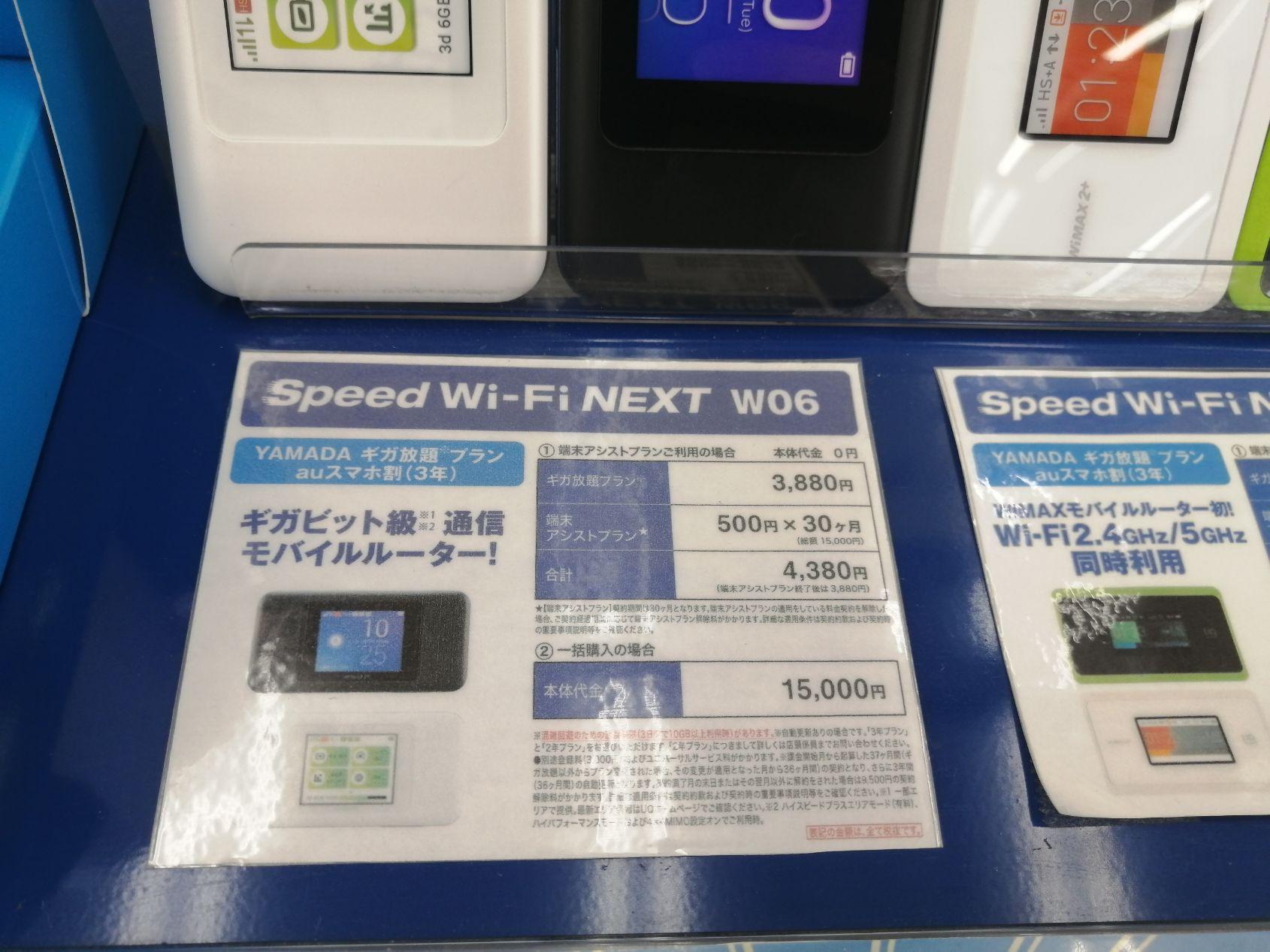 ヤマダ電機のWiMAX価格