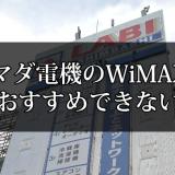 ヤマダ電機のWiMAXはおすすめできない