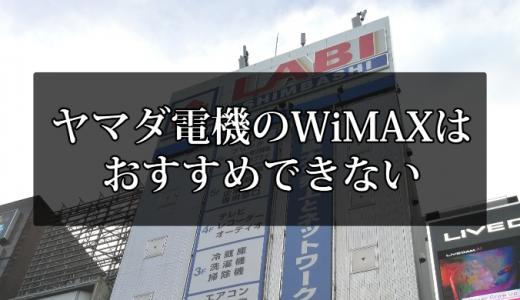 【評判がひどい】ヤマダ電機のWiMAXを申し込んではいけない理由