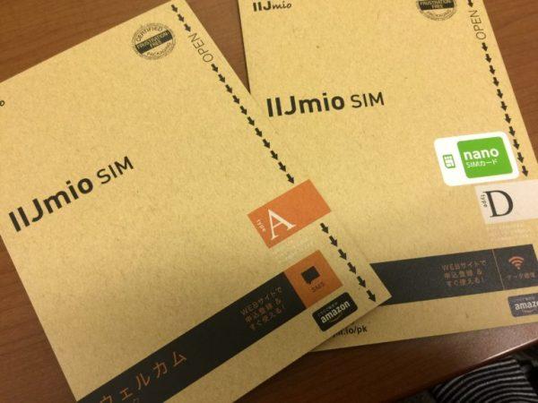 IIJmioに契約