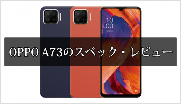 oppo a73のスペック・レビュー