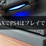 WiMAXでPS4はプレイできる?