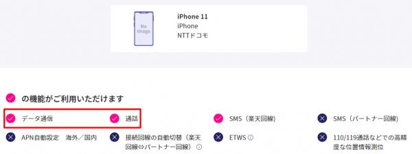 iPhone11の対応状況