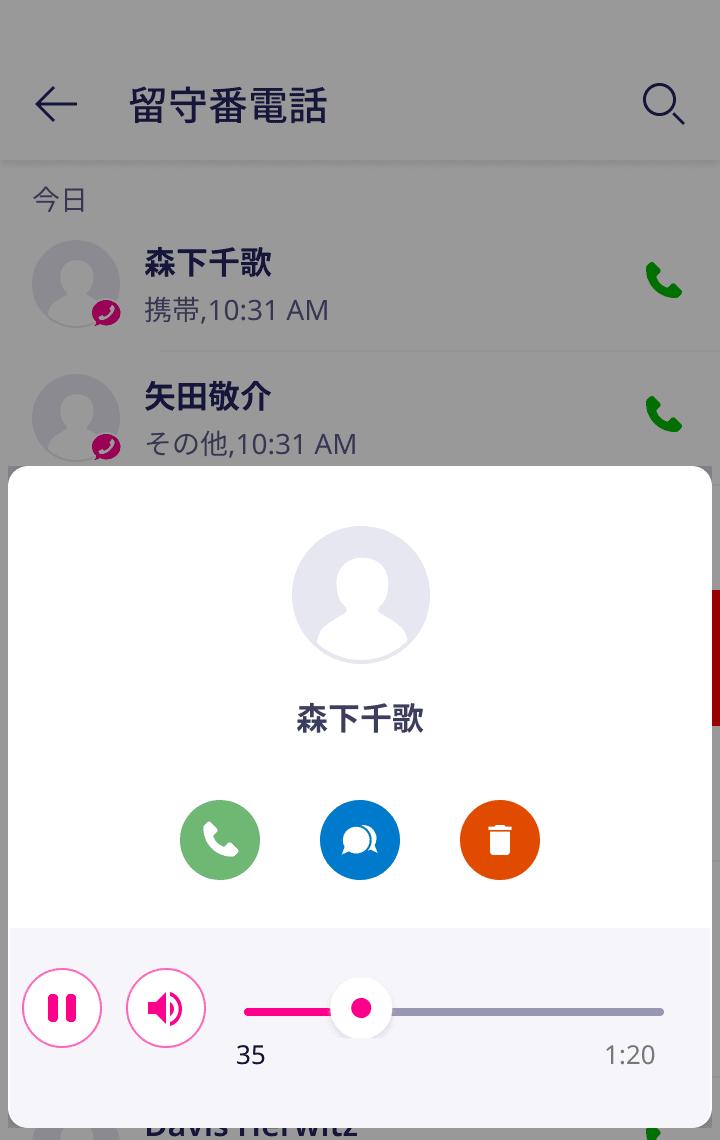 留守番電話の再生