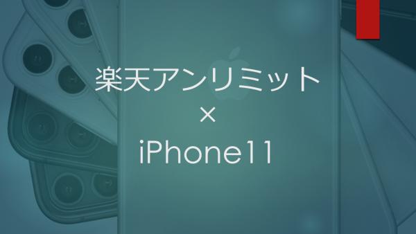 楽天アンリミット×iPhone11