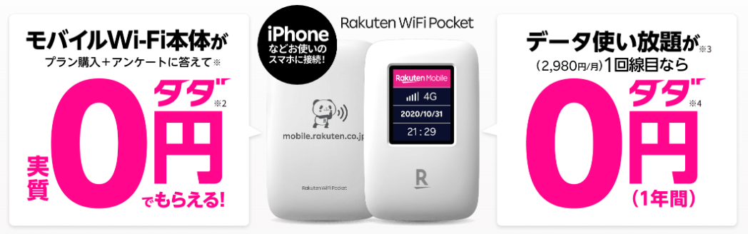 Rakuten Pocket WiFiのキャンペーン