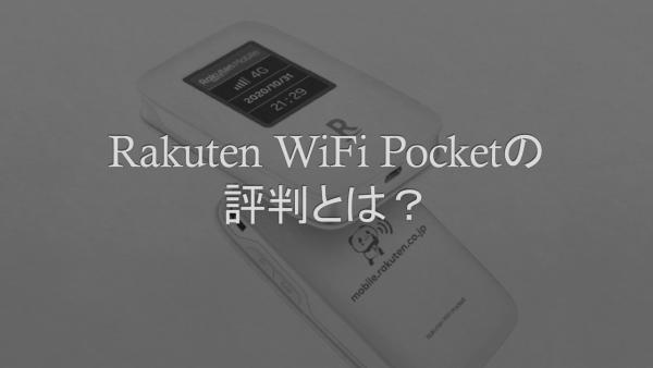 Rakuten WiFi Pocketの評判とは?