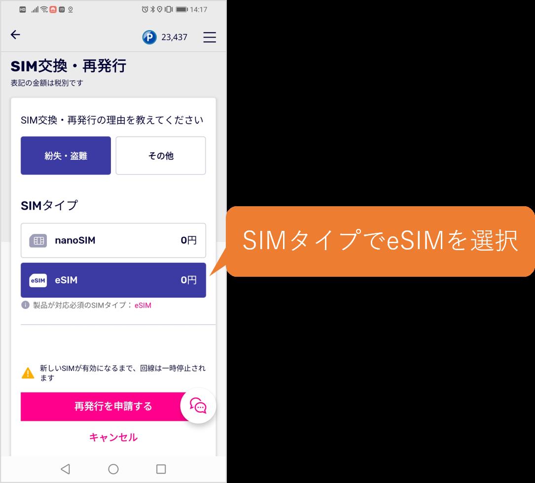SIMタイプでeSIMを選ぶ