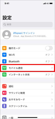 モバイル通信