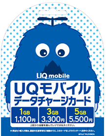 UQモバイルのデータチャージカード