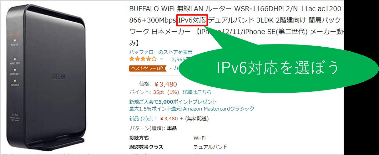 IPv6対応の市販ルーター