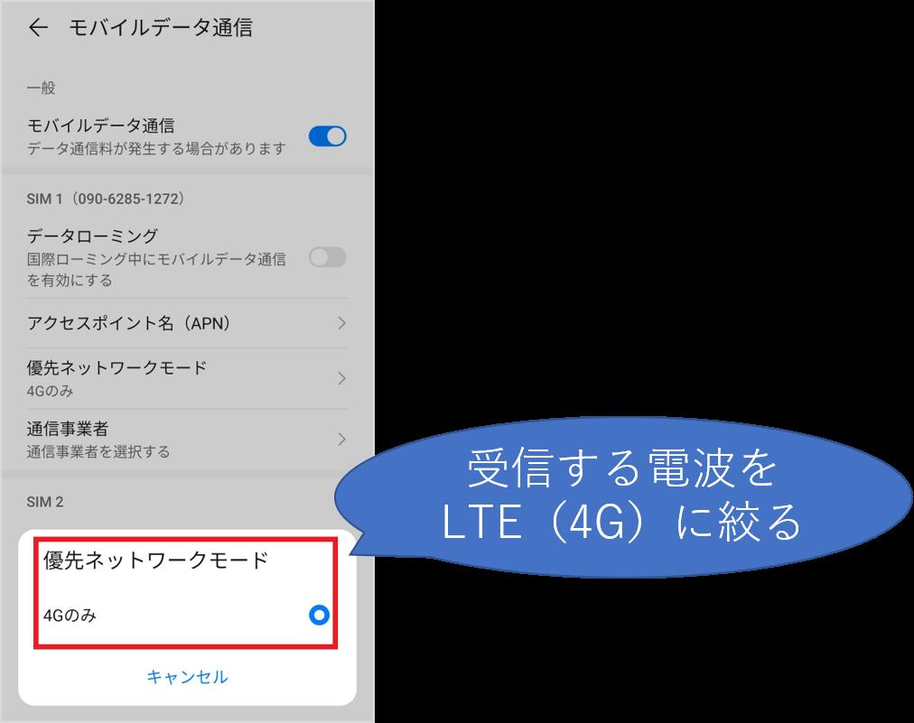 受信する電波をLTEに絞る