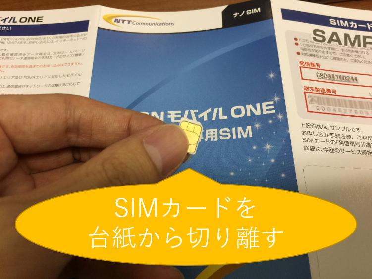 OCNモバイルONEのSIMカードを切り離す