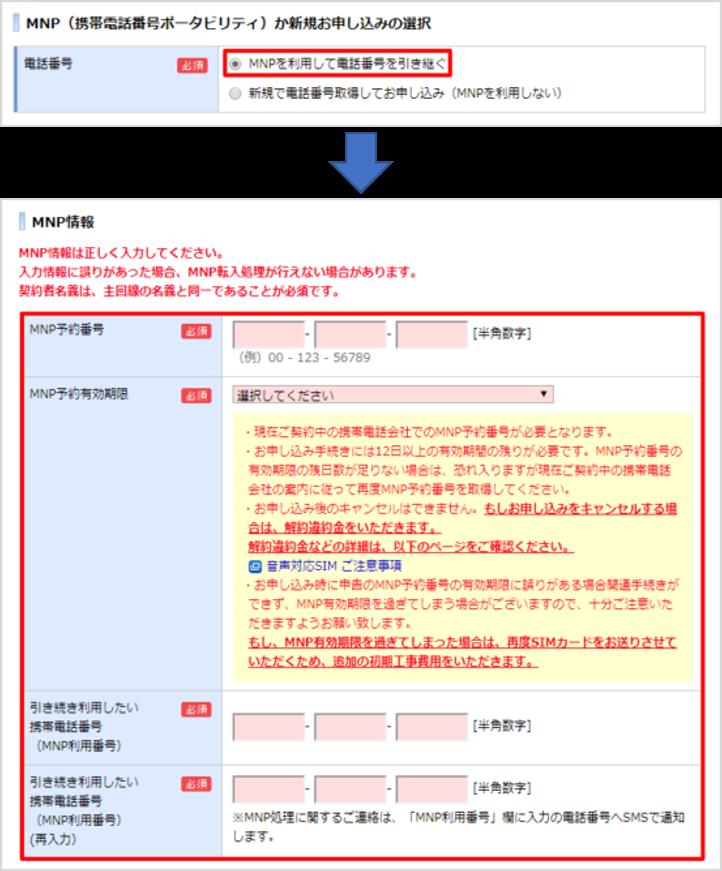 SIM変更でMNP乗り換え(OCNモバイルONE)