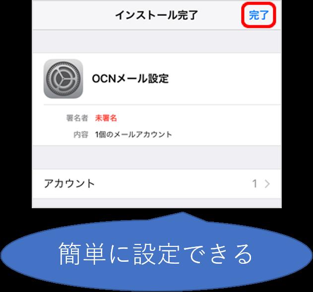 OCNメールをiPhoneに設定