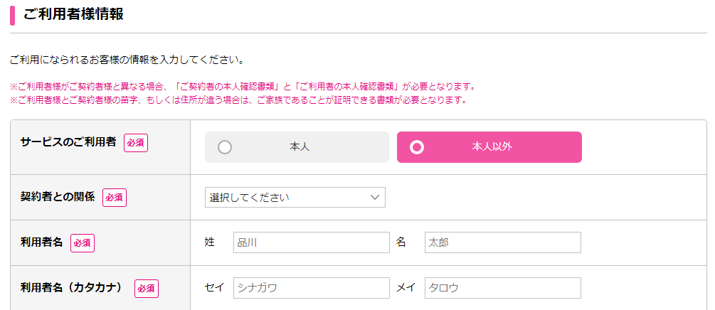 UQモバイルの利用者登録