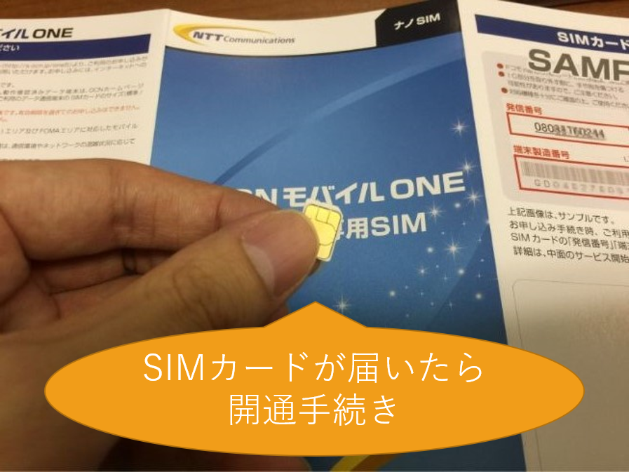 SIMカードが届いたら開通手続き