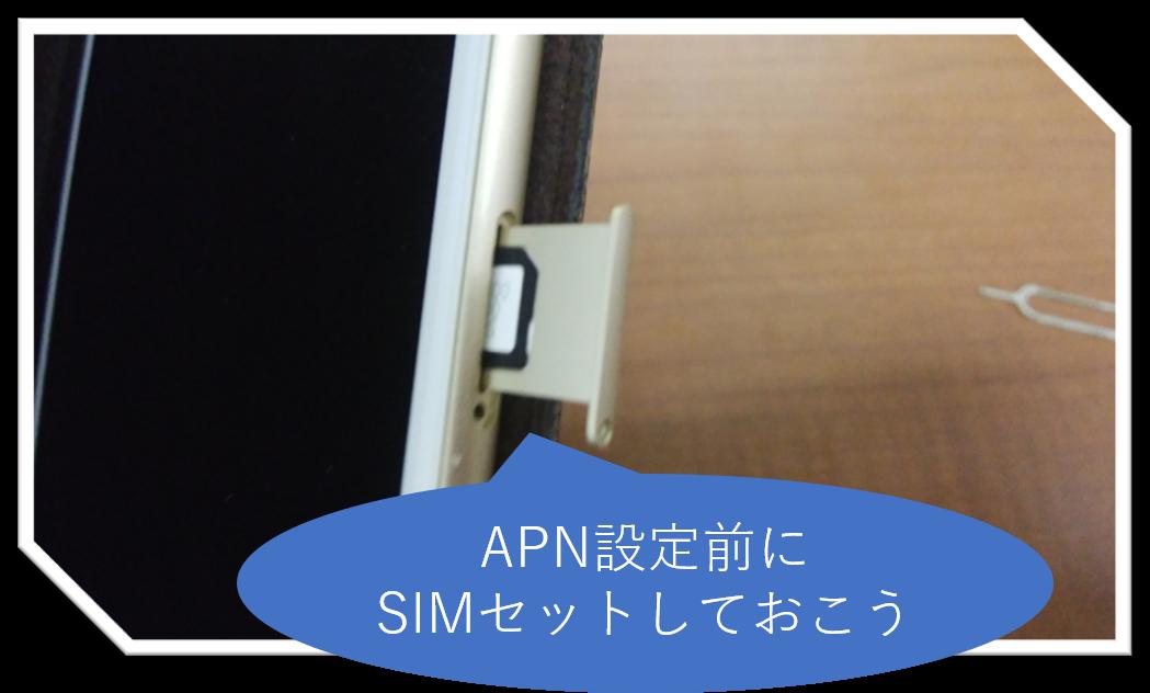 APN設定前にSIMセットしておこう