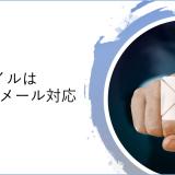 UQモバイルはキャリアメールが使える!設定手順から注意点まで丸わかり