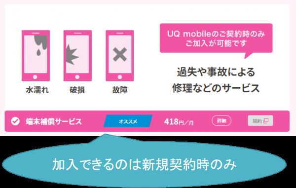 UQモバイルの端末保証オプションに加入