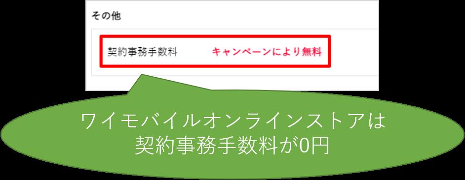 ワイモバイルオンラインストアは事務手数料0円