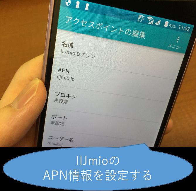 IIJmioのAPN情報を設定