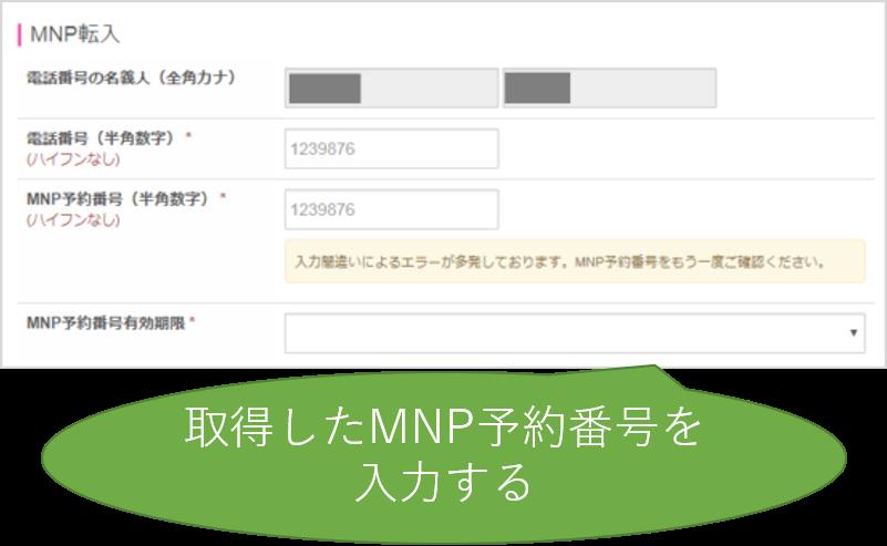 取得したMNP予約番号を入力する