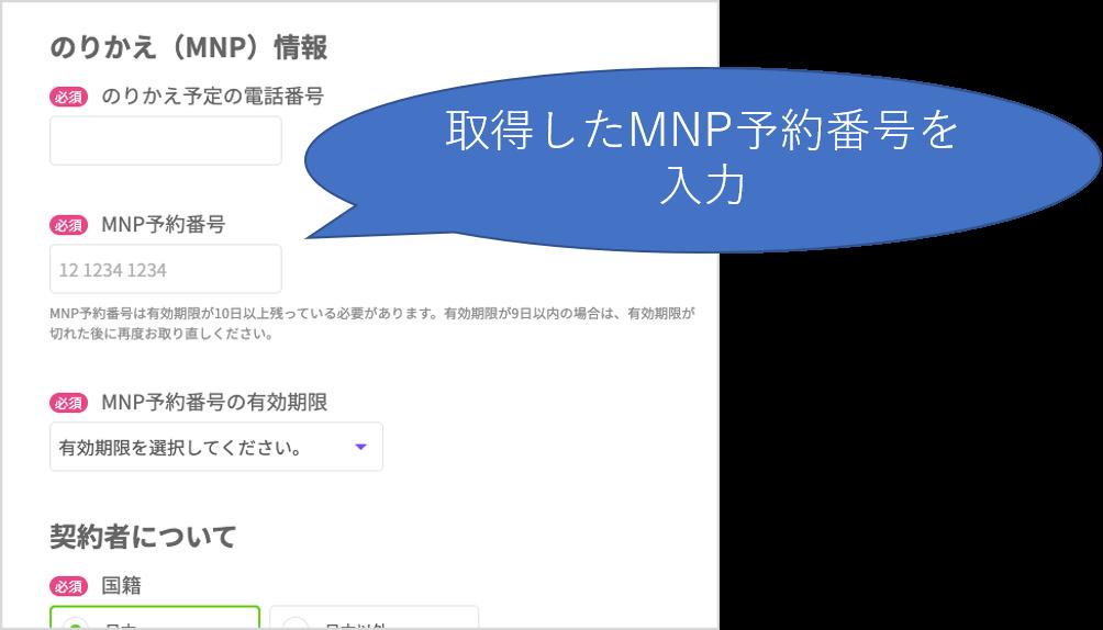 取得したMNP予約番号を入力