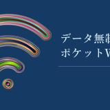 データ無制限のポケットWi-Fi
