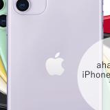 ahamoでiPhone11を購入