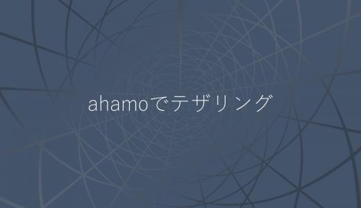 【無料】ahamo(アハモ)はテザリングが使える!設定方法から注意点まで詳しく解説