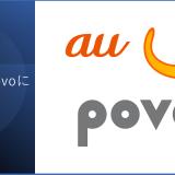 【電話番号そのまま】auからpovo(ポヴォ)に乗り換える方法とは?注意点もあわせて解説
