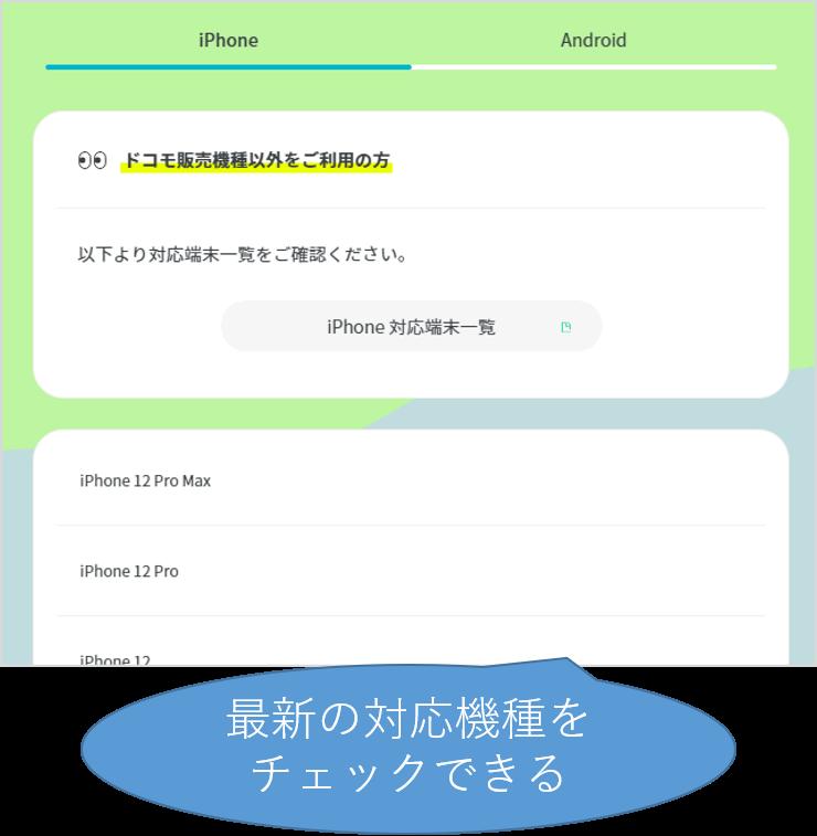 ahamoの対応端末確認ページ
