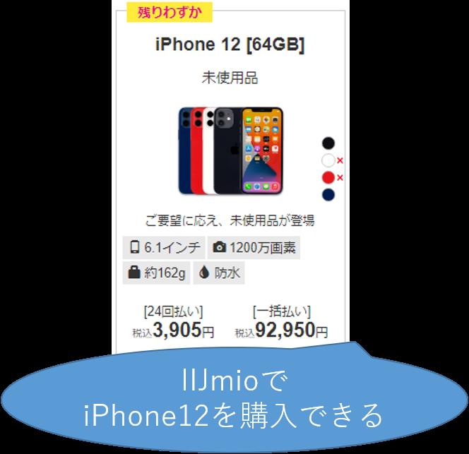 IIJmioでiPhone12を購入できる